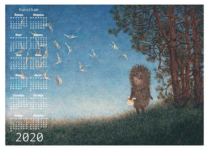 Настенный календарь Ёжик в тумане / Ёжик в тумане