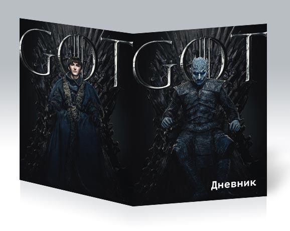 Школьный дневник Game of Thrones / Игра престолов
