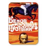 Карманный календарь Советские фильмы