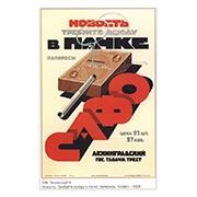 Портретный постер СССР