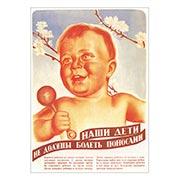 Панорамный постер СССР