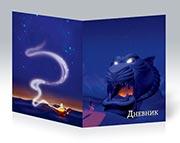 Школьный дневник Aladdin